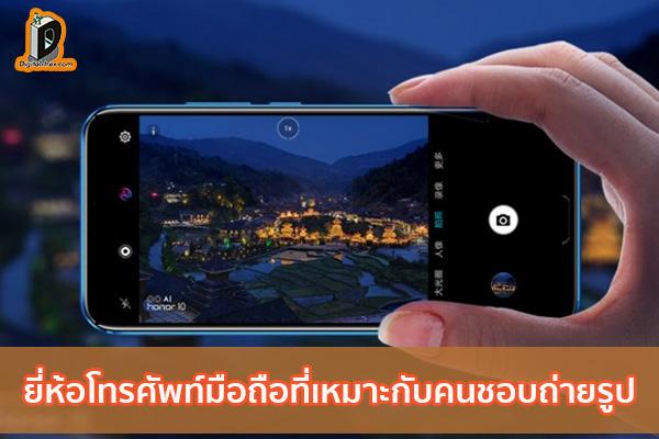 ยี่ห้อโทรศัพท์มือถือที่เหมาะกับคนชอบถ่ายรูป ข่าวเทคโนโลยี นวัตกรรมใหม่ โลกอนาคต