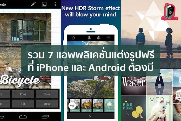 รวม 7 แอพพลิเคชั่นแต่งรูปฟรี ที่ iPhone และ Android ต้องมี ข่าวเทคโนโลยี นวัตกรรมใหม่ โลกอนาคต