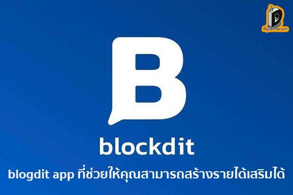 รีวิว app blogdit app ที่ช่วยให้คุณสามารถสร้างรายได้เสริมได้(ประโยชน์) ข่าวเทคโนโลยี นวัตกรรมใหม่ โลกอนาคต