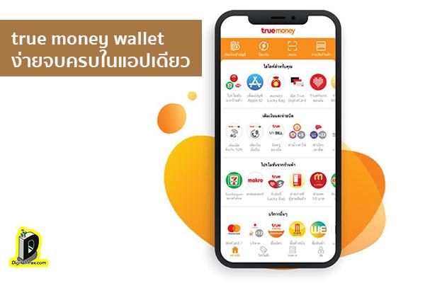 รีวิว app true money wallet ง่ายจบครบในแอปเดียว ข่าวเทคโนโลยี นวัตกรรมใหม่ โลกอนาคต