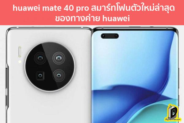 รีวิว huawei mate 40 pro สมาร์ทโฟนตัวใหม่ล่าสุดของทางค่าย huawei ข่าวเทคโนโลยี นวัตกรรมใหม่ โลกอนาคต