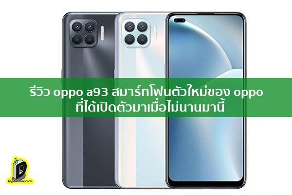 รีวิว oppo a93 สมาร์ทโฟนตัวใหม่ของ oppo ที่ได้เปิดตัวมาเมื่อไม่นานมานี้ ข่าวเทคโนโลยี นวัตกรรมใหม่ โลกอนาคต