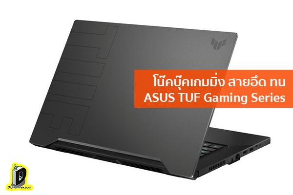 เปิดตัวโน๊คบุ๊คเกมมิ่ง สายอึด ทน ASUS TUF Gaming Series ข่าวเทคโนโลยี นวัตกรรมใหม่ โลกอนาคต