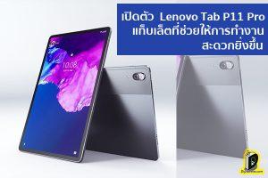 เปิดตัว Lenovo Tab P11 Pro แท็บเล็ตที่ช่วยให้การทำงานสะดวกยิ่งขึ้น ข่าวเทคโนโลยี นวัตกรรมใหม่ โลกอนาคต