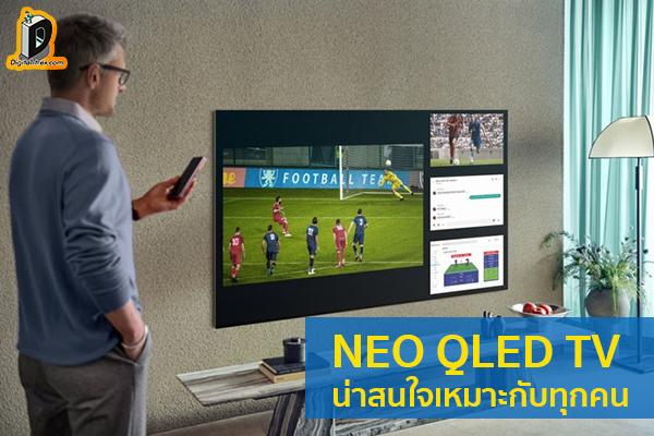 เปิดตัว!! NEO QLED TV ที่มาพร้อมกับความน่าสนใจและเหมาะกับทุกคน ข่าวเทคโนโลยี นวัตกรรมใหม่ โลกอนาคต