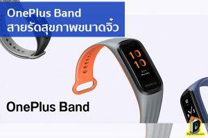 เปิดตัว OnePlus Band สายรัดสุขภาพขนาดจิ๋ว แบตเตอรี่ อึด ใช้นาน 14 วัน ข่าวเทคโนโลยี นวัตกรรมใหม่ โลกอนาคต