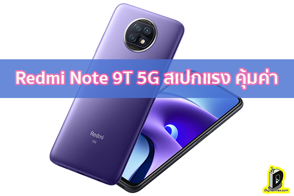 เผยโฉม Redmi Note 9T 5G สเปกแรง คุ้มค่าคุ้มราคา ข่าวเทคโนโลยี นวัตกรรมใหม่ โลกอนาคต