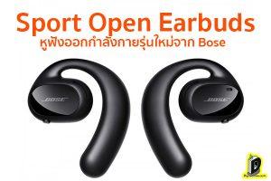 เผยโฉม Sport Open Earbuds หูฟังออกกำลังกายรุ่นใหม่จาก Bose ข่าวเทคโนโลยี นวัตกรรมใหม่ โลกอนาคต