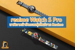 เผยโฉม realme Watch S Pro นาฬิกาหน้าปัดกลมรุ่นใหม่จาก Realme ข่าวเทคโนโลยี นวัตกรรมใหม่ โลกอนาคต
