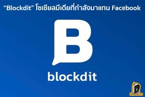 """Blockdit"" โซเชียลมีเดียที่กำลังมาแทน Facebook ข่าวเทคโนโลยี นวัตกรรมใหม่ โลกอนาคต"