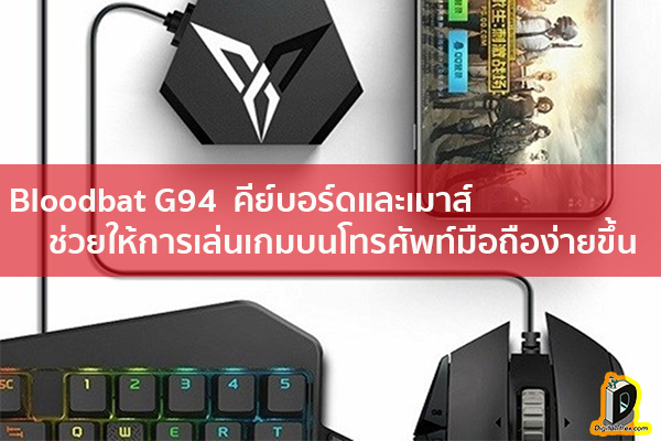 Bloodbat G94 คีย์บอร์ดและเมาส์ที่จะช่วยให้การเล่นเกมบนโทรศัพท์มือถือง่ายขึ้น ข่าวเทคโนโลยี นวัตกรรมใหม่ โลกอนาคต