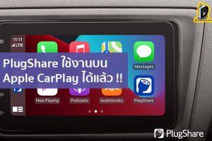 PlugShare ใช้งานบน Apple CarPlay ได้แล้ว !! ข่าวเทคโนโลยี นวัตกรรมใหม่ โลกอนาคต