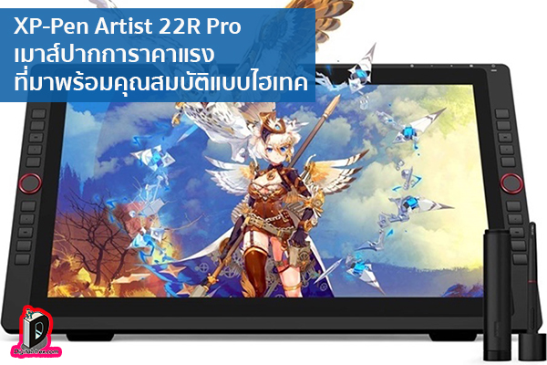 XP-Pen Artist 22R Pro เมาส์ปากการาคาแรงที่มาพร้อมคุณสมบัติแบบไฮเทค ข่าวเทคโนโลยี นวัตกรรมใหม่ โลกอนาคต