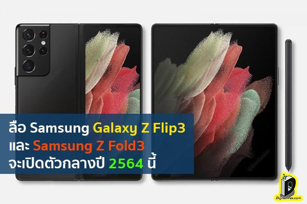 ลือ Samsung Galaxy Z Flip3 และ Samsung Z Fold3 จะเปิดตัวกลางปี 2564 นี้ ข่าวเทคโนโลยี นวัตกรรมใหม่ โลกอนาคต