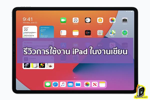 รีวิวการใช้งาน iPad ในงานเขียน ข่าวเทคโนโลยี นวัตกรรมใหม่ โลกอนาคต