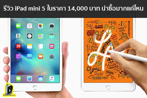 รีวิว iPad mini 5 ในราคา 14,000 บาท น่าซื้อมากแค่ไหน ข่าวเทคโนโลยี นวัตกรรมใหม่ โลกอนาคต