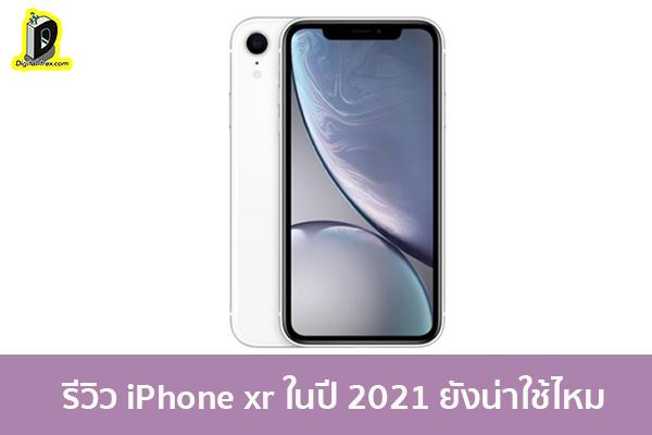 รีวิว iPhone xr ในปี 2021 ยังน่าใช้ไหม ข่าวเทคโนโลยี นวัตกรรมใหม่ โลกอนาคต