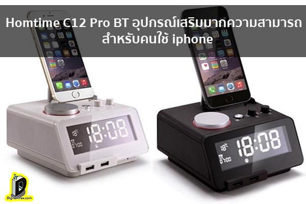Homtime C12 Pro BT อุปกรณ์เสริมมากความสามารถสำหรับคนใช้ iphone ข่าวเทคโนโลยี นวัตกรรมใหม่ โลกอนาคต