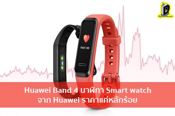 Huawei Band 4 นาฬิกา Smart watch จาก Huawei ราคาแค่หลักร้อย ข่าวเทคโนโลยี นวัตกรรมใหม่ โลกอนาคต