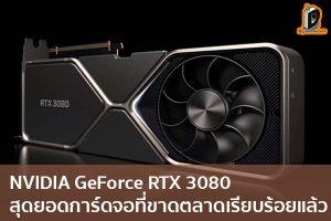 NVIDIA GeForce RTX 3080 สุดยอดการ์ดจอที่ขาดตลาดเรียบร้อยแล้ว ข่าวเทคโนโลยี นวัตกรรมใหม่ โลกอนาคต