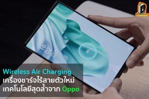 Wireless Air Charging เครื่องชาร์จไร้สายตัวใหม่ เทคโนโลยีสุดล้ำจาก Oppo ข่าวเทคโนโลยี นวัตกรรมใหม่ โลกอนาคต