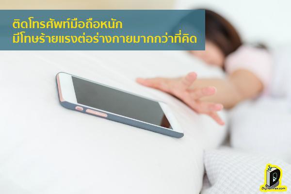ติดโทรศัพท์มือถือหนัก มีโทษร้ายแรงต่อร่างกายมากกว่าที่คิด ข่าวเทคโนโลยี นวัตกรรมใหม่ โลกอนาคต