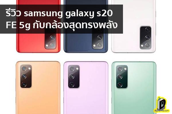 รีวิว samsung galaxy s20 FE 5g กับกล้องสุดทรงพลัง ข่าวเทคโนโลยี นวัตกรรมใหม่ โลกอนาคต