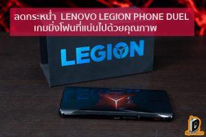 ลดกระหน่ำ LENOVO LEGION PHONE DUEL เกมมิ่งโฟนที่แน่นไปด้วยคุณภาพ ข่าวเทคโนโลยี นวัตกรรมใหม่ โลกอนาคต