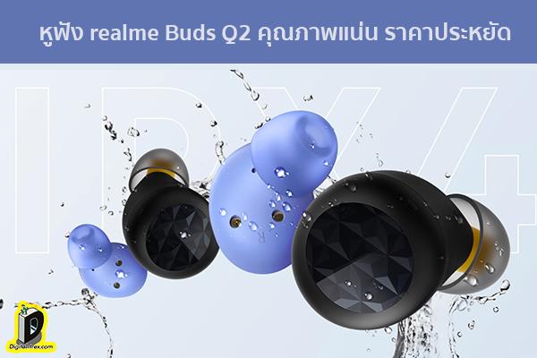 หูฟัง realme Buds Q2 คุณภาพแน่น ราคาประหยัด ข่าวเทคโนโลยี นวัตกรรมใหม่ โลกอนาคต