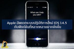 Apple อัพเดทระบบปฏิบัติการใหม่ iOS 14.5 กับฟังก์ชันที่หลากหลายมากยิ่งขึ้น ข่าวเทคโนโลยี นวัตกรรมใหม่ โลกอนาคต