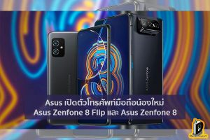 Asus เปิดตัวโทรศัพท์มือถือน้องใหม่ Asus Zenfone 8 Flip และ Asus Zenfone 8 ข่าวเทคโนโลยี นวัตกรรมใหม่ โลกอนาคต