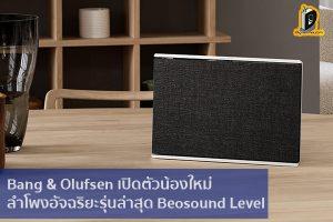 Bang & Olufsen เปิดตัวน้องใหม่ ลำโพงอัจฉริยะรุ่นล่าสุด Beosound Level ข่าวเทคโนโลยี นวัตกรรมใหม่ โลกอนาคต