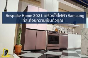 Bespoke Home 2021 เครื่องใช้ไฟฟ้า Samsung ที่สะท้อนความเป็นตัวคุณ ข่าวเทคโนโลยี นวัตกรรมใหม่ โลกอนาคต