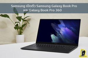 Samsung เปิดตัว Samsung Galaxy Book Pro และ Galaxy Book Pro 360 ข่าวเทคโนโลยี นวัตกรรมใหม่ โลกอนาคต