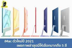 iMac ตัวใหม่ปี 2021 เผยภาพล่าสุดมีให้เลือกมากถึง 5 สี เทคโนโลยีสุดล้ำจาก Oppo ข่าวเทคโนโลยี นวัตกรรมใหม่ โลกอนาคต