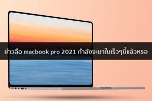 ข่าวลือ macbook pro 2021 กำลังจะมาในเร็วๆนี้แล้วหรอ ข่าวเทคโนโลยี นวัตกรรมใหม่ โลกอนาคต