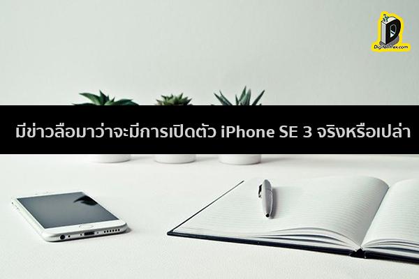 มีข่าวลือมาว่าจะมีการเปิดตัว iPhone SE 3 จริงหรือเปล่า ข่าวเทคโนโลยี นวัตกรรมใหม่ โลกอนาคต