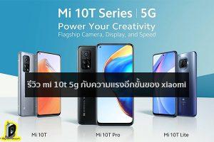 รีวิว mi 10t 5g กับความเเรงอีกขั้นของ xiaomi ข่าวเทคโนโลยี นวัตกรรมใหม่ โลกอนาคต