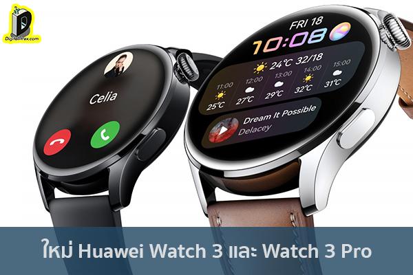 ใหม่ Huawei Watch 3 และ Watch 3 Pro ข่าวเทคโนโลยี นวัตกรรมใหม่ โลกอนาคต