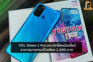 ITEL Vision 1 Pro สมาร์ทโฟนน้องใหม่ ราคาสบายกระเป๋าเพียง 2,690 บาท ข่าวเทคโนโลยี นวัตกรรมใหม่ โลกอนาคต