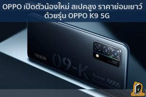 OPPO เปิดตัวน้องใหม่ สเปคสูง ราคาย่อมเยาว์ด้วยรุ่น OPPO K9 5G ข่าวเทคโนโลยี นวัตกรรมใหม่ โลกอนาคต
