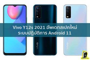 Vivo Y12s 2021 อัพเดทสเปคใหม่ ขับเคลื่อนด้วยระบบปฏิบัติการ Android 11 ข่าวเทคโนโลยี นวัตกรรมใหม่ โลกอนาคต