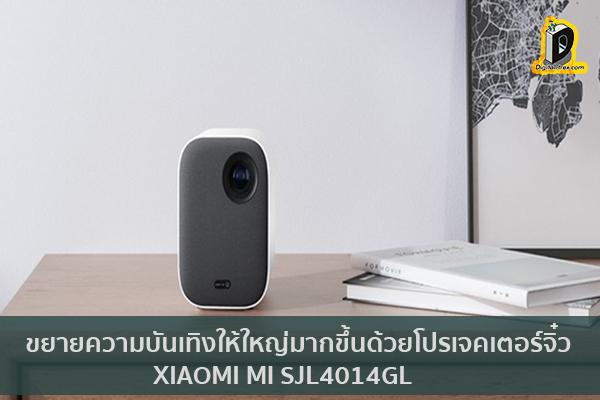 ขยายความบันเทิงให้ใหญ่มากขึ้นด้วยโปรเจคเตอร์จิ๋ว XIAOMI MI SJL4014GL ข่าวเทคโนโลยี นวัตกรรมใหม่ โลกอนาคต