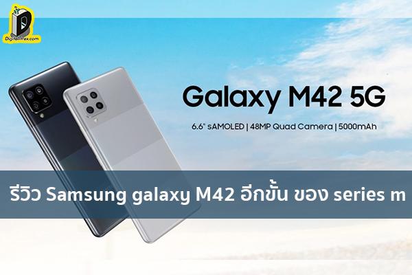 รีวิว Samsung galaxy M42 อีกขั้น ของ series m ข่าวเทคโนโลยี นวัตกรรมใหม่ โลกอนาคต