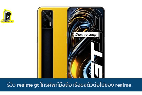 รีวิว realme gt โทรศัพท์มือถือ เรือธงตัวต่อไปของ realme ข่าวเทคโนโลยี นวัตกรรมใหม่ โลกอนาคต