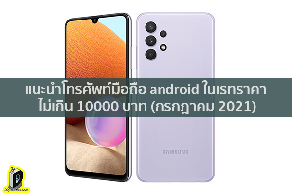 แนะนำโทรศัพท์มือถือ android ในเรทราคาไม่เกิน 10000 บาท (กรกฎาคม 2021) ข่าวเทคโนโลยี นวัตกรรมใหม่ โลกอนาคต