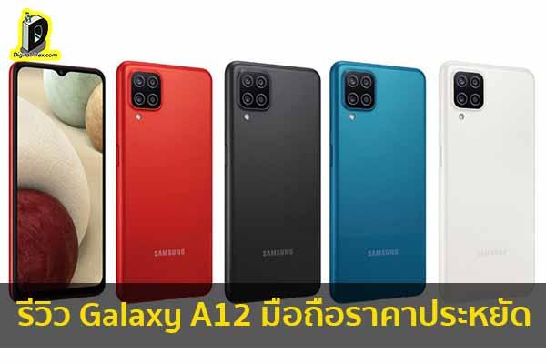 รีวิว Galaxy A12 มือถือราคาประหยัด ข่าวเทคโนโลยี นวัตกรรมใหม่ โลกอนาคต