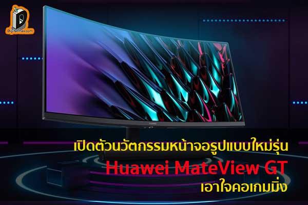 เปิดตัวนวัตกรรมหน้าจอรูปแบบใหม่รุ่น Huawei MateView GT เอาใจคอเกมมิ่ง ข่าวเทคโนโลยี นวัตกรรมใหม่ โลกอนาคต watch สำหรับคนชอบออกกำลังกาย ข่าวเทคโนโลยี นวัตกรรมใหม่ โลกอนาคต