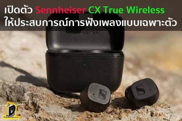 เปิดตัว Sennheiser CX True Wireless ให้ประสบการณ์การฟังเพลงแบบเฉพาะตัว ข่าวเทคโนโลยี นวัตกรรมใหม่ โลกอนาคต watch สำหรับคนชอบออกกำลังกาย ข่าวเทคโนโลยี นวัตกรรมใหม่ โลกอนาคต