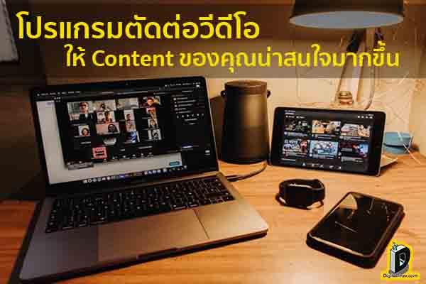 โปรแกรมตัดต่อวีดีโอ สิ่งที่จะช่วยให้ Content ของคุณน่าสนใจมากขึ้น ข่าวเทคโนโลยี นวัตกรรมใหม่ โลกอนาคต